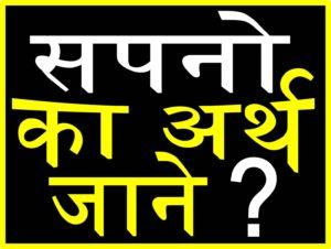 सपनो का अर्थ जाने hindi me puri details ke sath upcharnuskhe