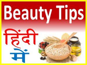 Beauty Tips In Hindi 2016 ब्यूटी टिप्स हिंदी में 2016 upcharnuskhe