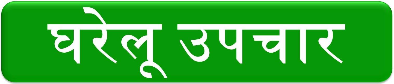 saral gharelu upchar upcharnuskhe
