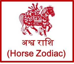 चाइनीज़ अश्व राशिफल 2016 Horse Prediciton Horoscope upcharnuskhe