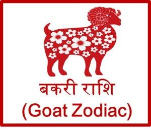 चाइनीज़ बकरी राशि 2016 (Goat Chinese Zodiac Prediction) upcharnuskhe