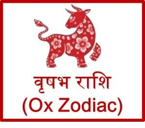चाइनीज़ वृषभ राशिफल 2016 Ox Prediciton Horoscope upcharnuskhe