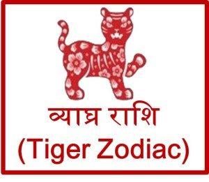 चाइनीज़ व्याघ्र राशिफल 2016 Tiger Prediciton Horoscope upcharnuskhe