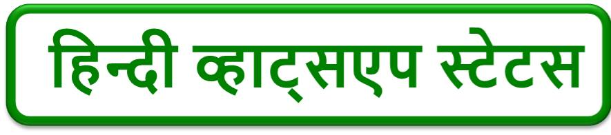 हिन्दी व्हाट्सएप स्टेटस