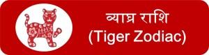 3 Tiger zodiac upcharnuskhe