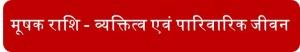 Mushak Rashi Vyaktitv or Parivarik Jivan Upcharnuskhe