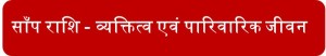 Snake Rashi Vyaktitv or Parivarik Jivan Upcharnuskhe