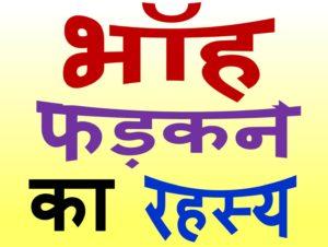 eyebro bhaoh fadakna upcharnuskhe