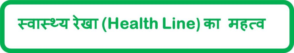 health line upcharnuskhe
