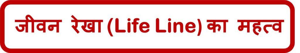 life line upcharnuskhe