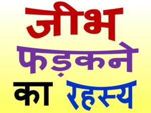 tounge jibh fadakna upcharnuskhe