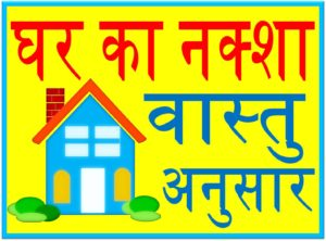 Vastu Tips For Home In Hindi Language Archives Upchar Nuskhe