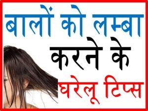 बालों को लम्बा करने के घरेलू टिप्स योग और एक्सरसाइज upcharnuskhe