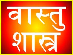 वास्तु टिप्स vastu shastra in hindi upcharnuskhe