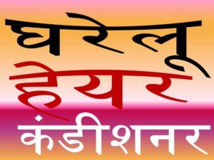 ghare hair condisner upcharnuskhe