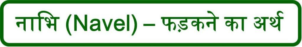 nabhi