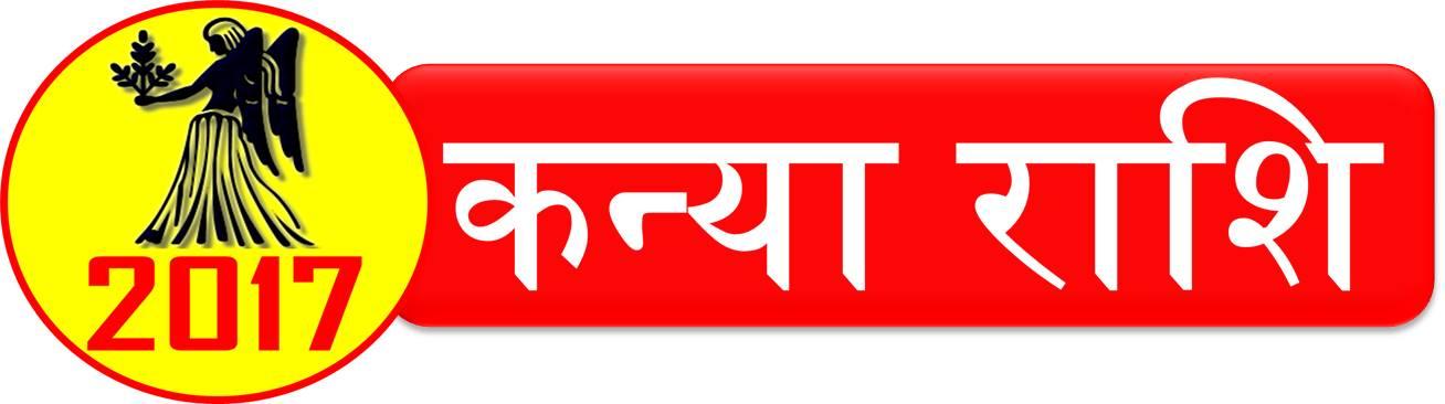 kanya-rashi-2017-upcharnuskhe