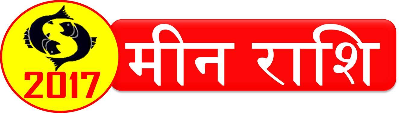 meen-rashi-2017-upcharnuskhe