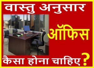 vastu-anusar-kaisa-ho-office-upcharnuskhe