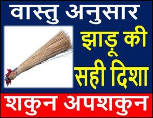 jhadu-ki-sahi-disha-upcharnuskhe