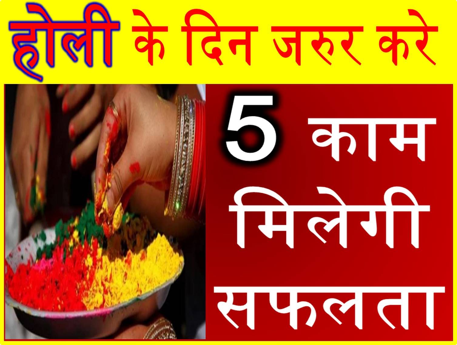 holi festival essay in hindi upchar nuskhe 2332235223702352 2325235223752306 2361237923542368 235023752306 23512375 232523662350 ways to celebrate an ecofriendly holi