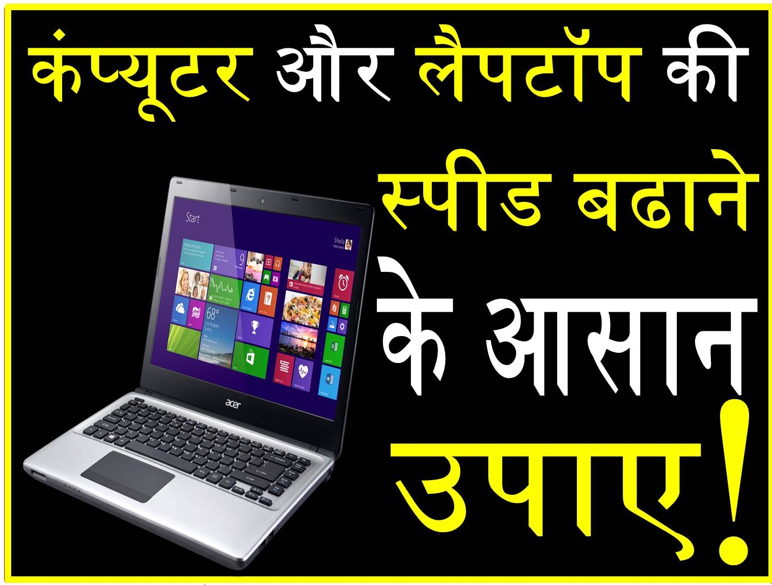 how to make your laptop run faster for free
