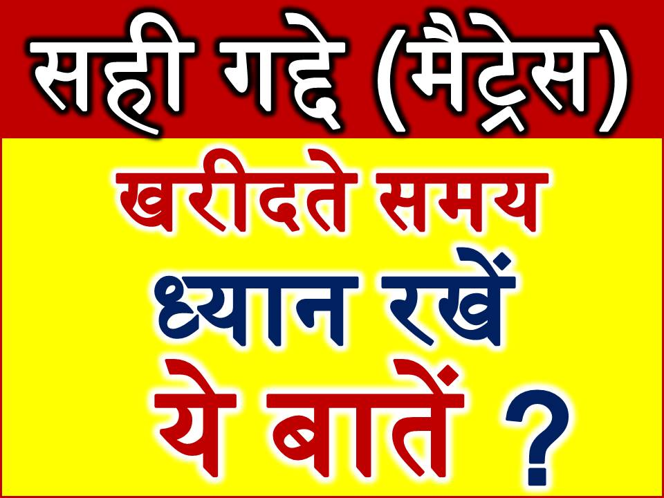 How to find the best mattress in hindi archives upchar for Tips on buying a mattress