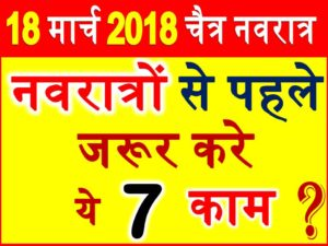 चैत्र नवरात्र 2018 Vastu Tips